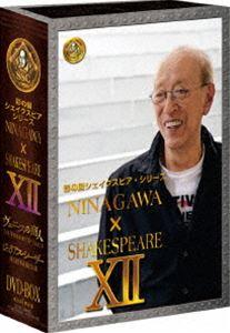[DVD] 彩の国シェイクスピア・シリーズ NINAGAWA × SHAKESPEARE DVD BOX XII(「ヴェニスの商人」/「ジュリアス・シーザー」)