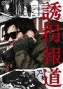 [DVD] 誘拐報道