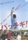[DVD] パッチギ! 特別価格版