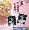 [CD] 川田正子/懐かしの童謡歌手たちSP録音復刻盤 1