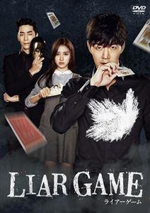 [DVD] LIAR GAME 〜ライアーゲーム〜<ノーカット完全版>コンプリートDVD-BOX