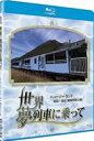 詳しい納期他、ご注文時はお支払・送料・返品のページをご確認ください発売日2010/8/11世界・夢列車に乗って ニュージーランド 北島〜南島 縦断列車の旅 ジャンル 趣味・教養カルチャー/旅行/景色 監督 出演 BS-TBSで放送された列車での旅を紹介する紀行ドキュメンタリー。ニュージーランドの北島〜南島を縦断するオーバーランダー鉄道や世界屈指の景観を誇る列車トランツアルパイン、切り立った渓谷を走るタイエリ渓谷鉄道などの列車の旅を紹介。特典映像タイエリ渓谷鉄道 種別 Blu-ray JAN 4580204758885 収録時間 137分 カラー カラー 組枚数 1 製作年 2010 製作国 日本 音声 リニアPCM 販売元 ソニー・ミュージックソリューションズ登録日2010/05/17