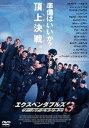 [DVD] エクスペンダブルズ3 ワールドミッション
