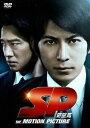 [DVD] SP エスピー 野望篇 DVD通常版