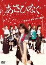 [DVD](初回仕様) 映画『あさひなぐ』 DVD スタンダート・エディション