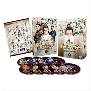 [DVD] 琅邪榜〜麒麟の才子、風雲起こす〜 DVD-BOX1