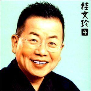 桂文珍 / 桂文珍4 はてなの茶碗/星野屋 [CD]