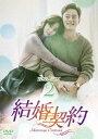 [DVD] 結婚契約 DVD-BOX2