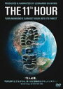 THE 11TH HOUR 特別版 [DVD]