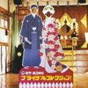 楽天ぐるぐる王国DS 楽天市場店[CD] ET-KING/ブライダルコレクション!(通常盤)