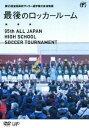 [DVD] 第95回全国高校サッカー選手権大会 総集編 最後のロッカールーム