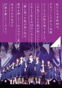 乃木坂46 1ST YEAR BIRTHDAY LIVE 2013.2.22 MAKUHARI MESSE DVD