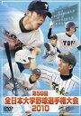 [DVD] 全日本大学野球選手権大会2010