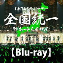 [Blu-ray] HKT48全国ツアー〜全国統一終わっとらんけん〜 FINAL in 横浜アリーナ