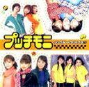 プッチモニ シングルVクリップス 1 [DVD]