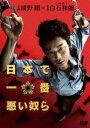 [DVD] 日本で一番悪い奴ら DVDスタンダード・エディション