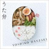 [CD] 半崎美子/うた弁