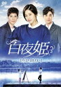 [DVD] 白夜姫 DVD-BOX1