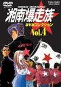 [DVD] 湘南爆走族 DVDコレクション VOL.4