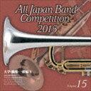 [CD] 全日本吹奏楽コンクール2015 Vol.15 大学・職場・一般編V