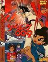 [DVD] サイボーグ009