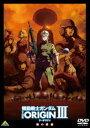 [DVD] 機動戦士ガンダム THE ORIGIN III