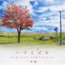 [CD] 一青窈/ハナミズキ -君と好きな人が 百年続きますように-(低価格盤)