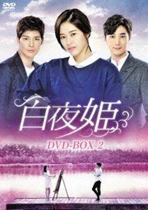 [DVD] 白夜姫 DVD-BOX2