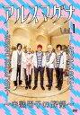 [DVD] アルスマグナ 〜半熟男子の野望〜 Vol.1