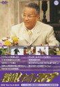 [DVD] 探偵!ナイトスクープ DVD Vol.13&14 BOX 新しい笑いの実験室・上岡龍太郎