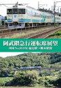 [DVD] 阿武隈急行運転席展望 列車No.919M 福島駅→槻木駅間