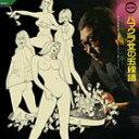 [CD] 浜口庫之助/ハマクラ女の五線譜〜浜口庫之助 大いに歌う(オンデマンドCD)