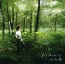 楽天ぐるぐる王国DS 楽天市場店[CD] 村松健/オーガニック・スタイル 村松健 森と海のあいだ