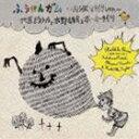 [CD] 竹原ピストルと水野雄介とホーミータイツ/ふうせんガム MHK 2011 ver.(CD+DVD)