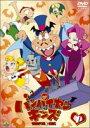 バンパイヤン・キッズ 1 [DVD]