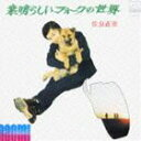 [CD] 佐良直美/COLEZO!: 素晴らしいフォークの世界