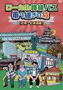 [DVD] ローカル路線バス乗り継ぎの旅 松阪〜松本城編