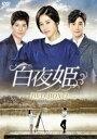 [DVD] 白夜姫 DVD-BOX3