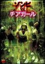 DVD ZVC ゾンビVSチアガール