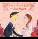 [CD] (オムニバス) ロマンチック台流〜Love SongsIII