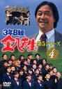 [DVD] 3年B組金八先生 第5シリーズ 4