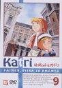 牧場の少女カトリ 9 [DVD]