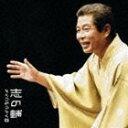 [CD] 立川志の輔/朝日名人会 ライヴシリーズ 66: 立川志の輔らくごのごらく6 帯久
