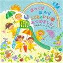 [CD] ほっこり ほろり こどものいい歌あつめました。〜卒園&メッセージソング〜