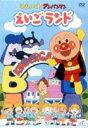 それいけ!アンパンマン えいごランド 1〜4 DVD-BOX...