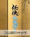 [DVD] 任侠ヘルパー DVD-BOX