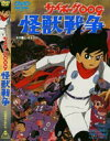 [DVD] サイボーグ009 怪獣戦争