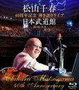 [Blu-ray] 松山千春 40周年記念弾き語りライブ 日本武道館 2016.8.8【Blu-ray】