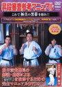 [DVD] 昇段審査参考マニュアル これで極真の黒帯を取れ!!
