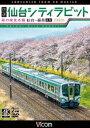 [DVD] ビコム ワイド展望 4K撮影作品 快速 仙台シティラビット 4K撮影作品 桜の東北本線